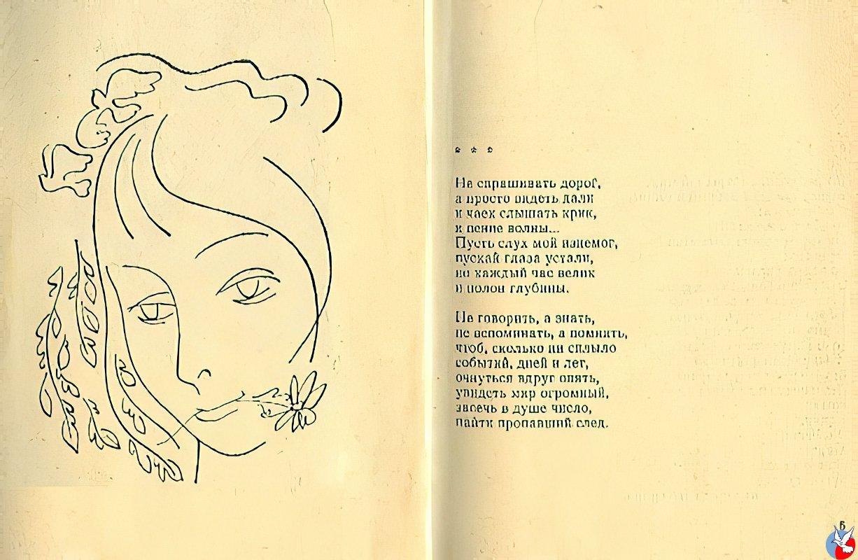 Балясна Рива Наумівна (8.03.1910-1980)